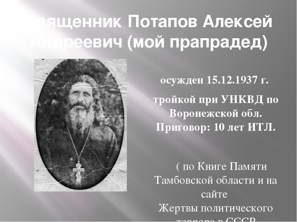 Священник Потапов Алексей Андреевич (мой прапрадед) осужден 15.12.1937 г. тро...