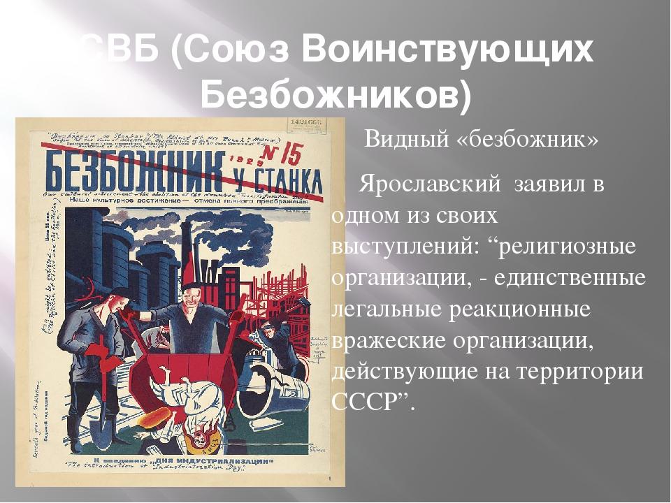 СВБ (Союз Воинствующих Безбожников) Видный «безбожник» Ярославский заявил в о...