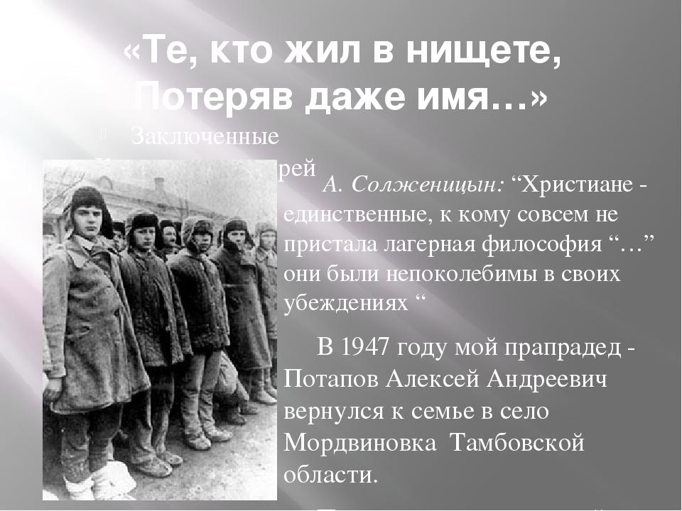 «Те, кто жил в нищете, Потеряв даже имя…» Заключенные Колымских лагерей 30-е...