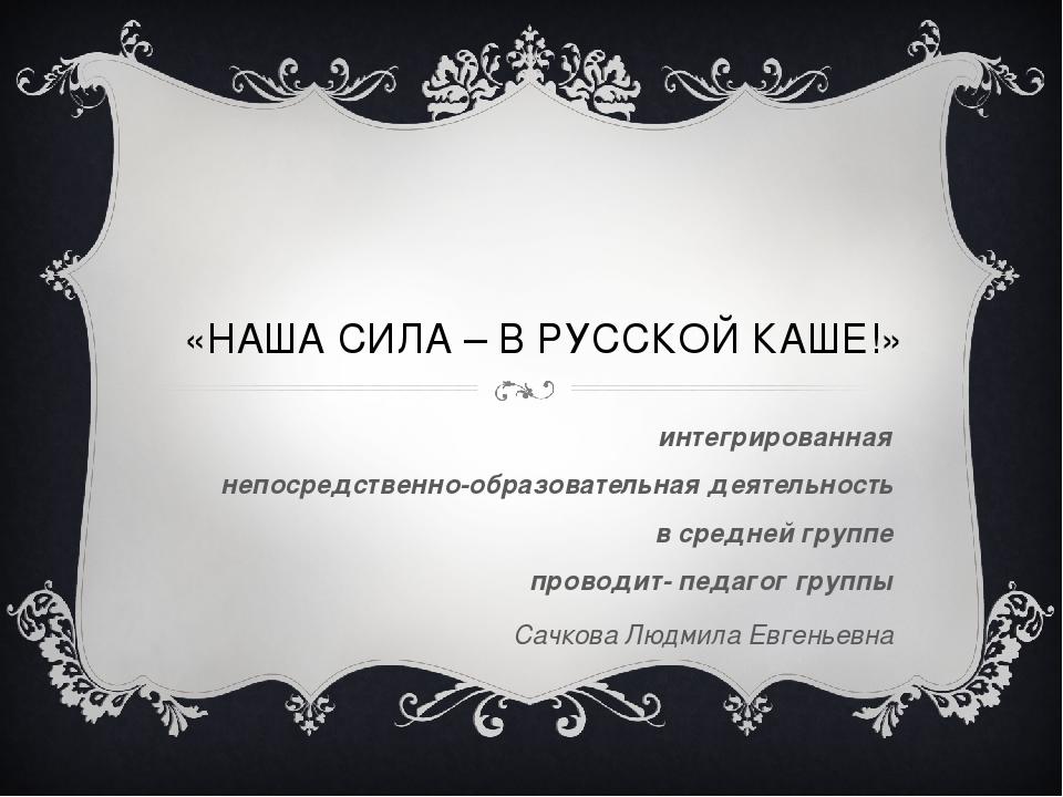 «НАША СИЛА – В РУССКОЙ КАШЕ!» интегрированная непосредственно-образовательная...