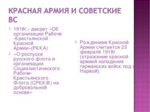 1918г.- декрет «Об организации Рабоче -Крестьянской Красной Армии»(РККА) «О р