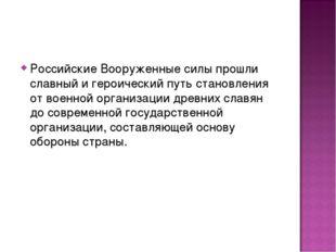 Российские Вооруженные силы прошли славный и героический путь становления от
