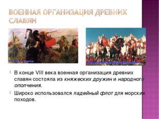 В конце VIII века военная организация древних славян состояла из княжеских др