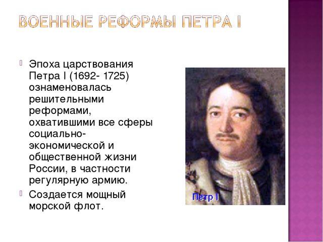 Эпоха царствования Петра I (1692- 1725) ознаменовалась решительными реформами...