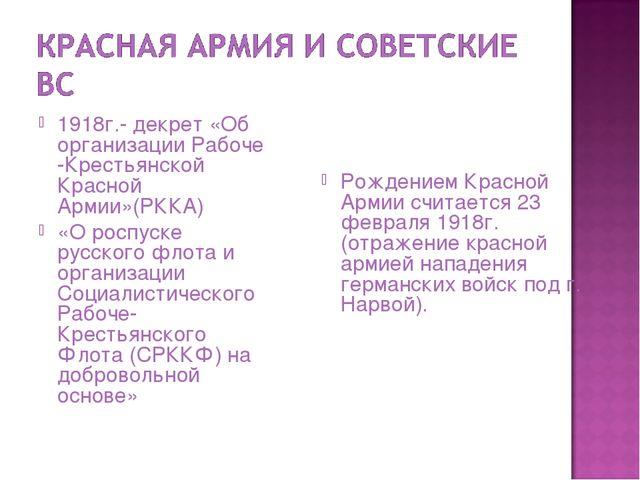 1918г.- декрет «Об организации Рабоче -Крестьянской Красной Армии»(РККА) «О р...
