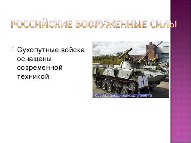 Сухопутные войска оснащены современной техникой