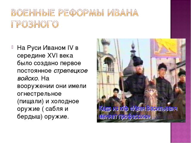 На Руси Иваном IV в середине XVI века было создано первое постоянное стрелец...