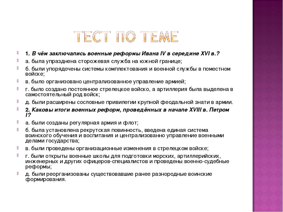 1. В чём заключались военные реформы Ивана IV в середине XVI в.? а. была упра...