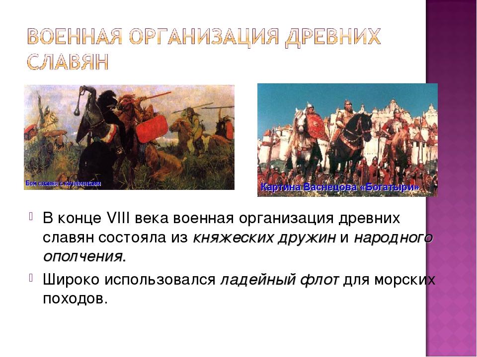 В конце VIII века военная организация древних славян состояла из княжеских др...