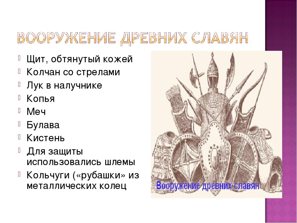 Щит, обтянутый кожей Колчан со стрелами Лук в налучнике Копья Меч Булава Кист...