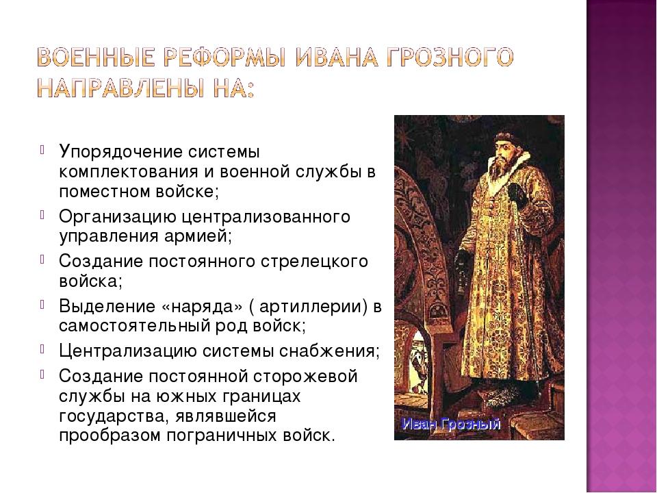Упорядочение системы комплектования и военной службы в поместном войске; Орг...