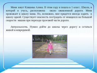 Меня зовут Кляшева Алена. В этом году я пошла в 1 класс. Школа, в которой я
