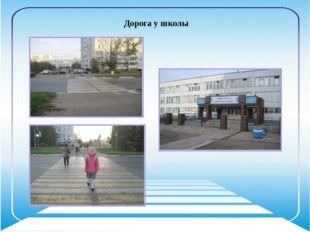 Дорога у школы