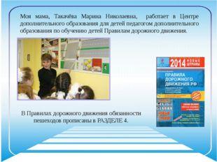 Моя мама, Такачёва Марина Николаевна, работает в Центре дополнительного образ