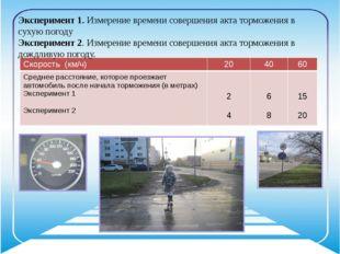 Эксперимент 1. Измерение времени совершения акта торможения в сухую погоду Эк