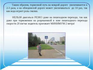 Таким образом, тормозной путь на мокрой дороге увеличивается в 2-3 раза, а н
