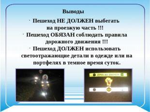 Выводы Пешеход НЕ ДОЛЖЕН выбегать на проезжую часть !!! Пешеход ОБЯЗАН соблюд
