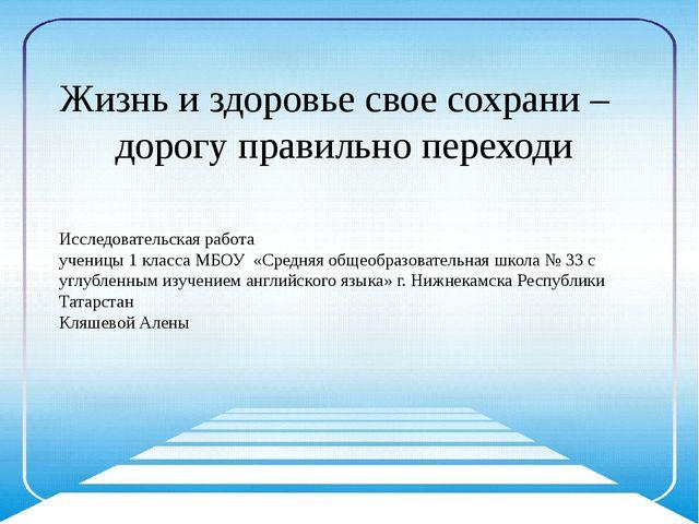 Исследовательская работа ученицы 1 класса МБОУ «Средняя общеобразовательная...