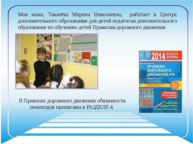 Моя мама, Такачёва Марина Николаевна, работает в Центре дополнительного образ...