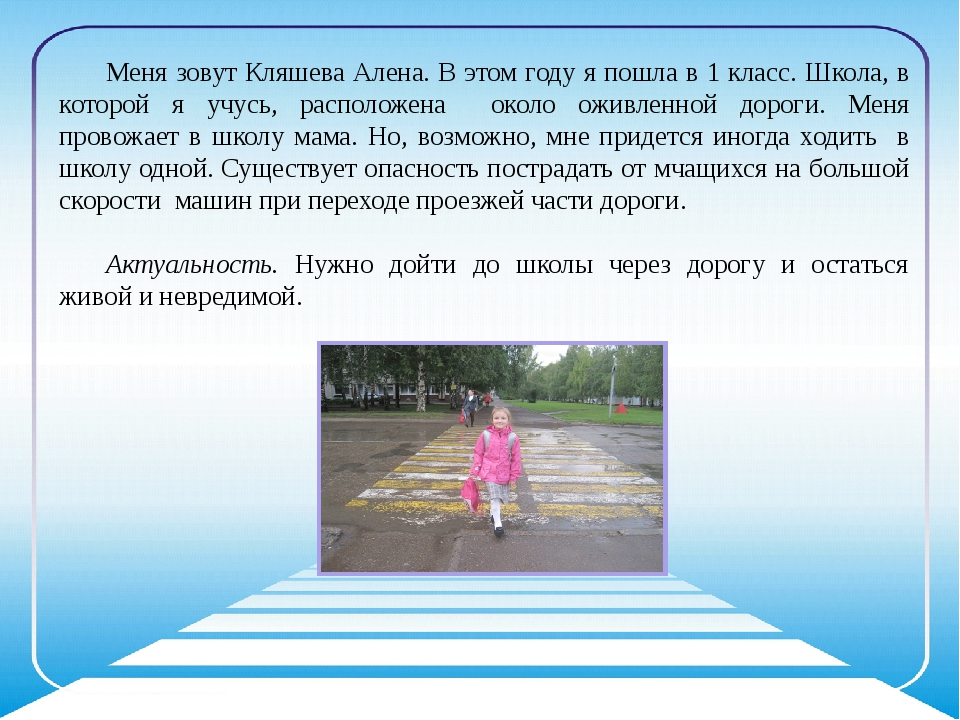 Меня зовут Кляшева Алена. В этом году я пошла в 1 класс. Школа, в которой я...