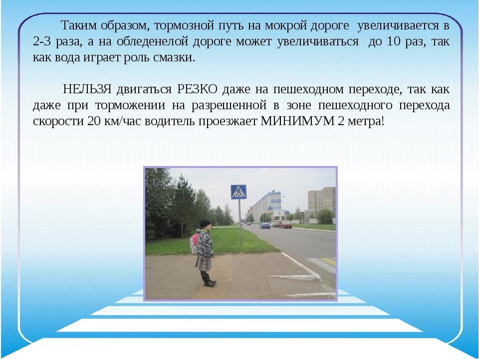 Таким образом, тормозной путь на мокрой дороге увеличивается в 2-3 раза, а н...