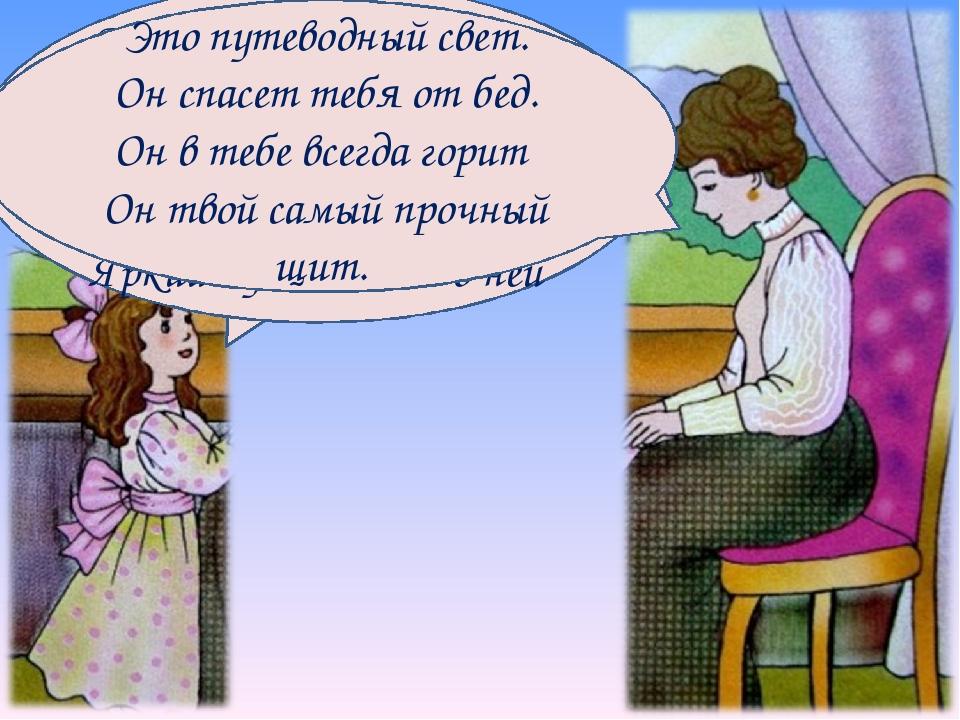 Мама, что такое СОВЕСТЬ? Совесть дочка – это повесть Про хорошие дела – Жизнь...