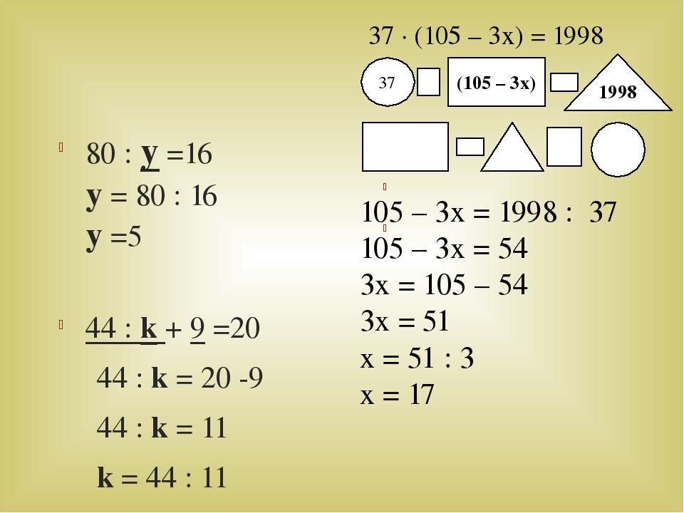 80 : y =16 y = 80 : 16 y =5 44 : k + 9 =20 44 : k = 20 -9 44 : k = 11 k = 44...