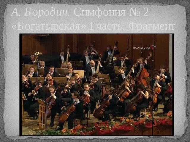 А. Бородин. Симфония № 2 «Богатырская» I часть. Фрагмент