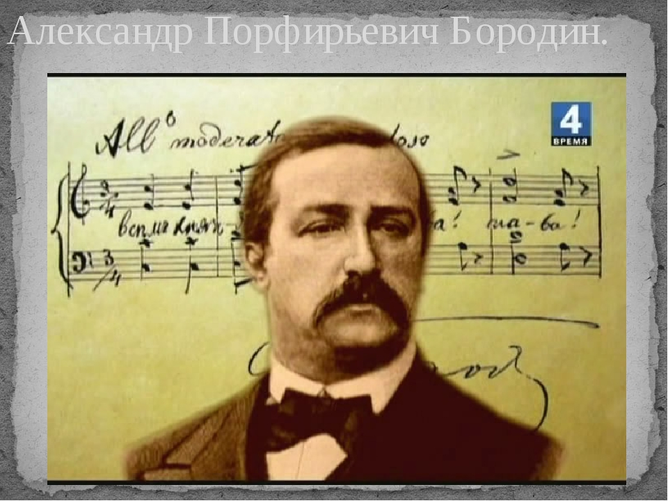 Александр Порфирьевич Бородин.