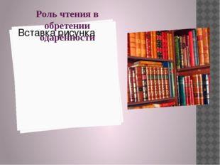 Роль чтения в обретении одарённости  Прушинская Любовь Михайловна Учитель ру