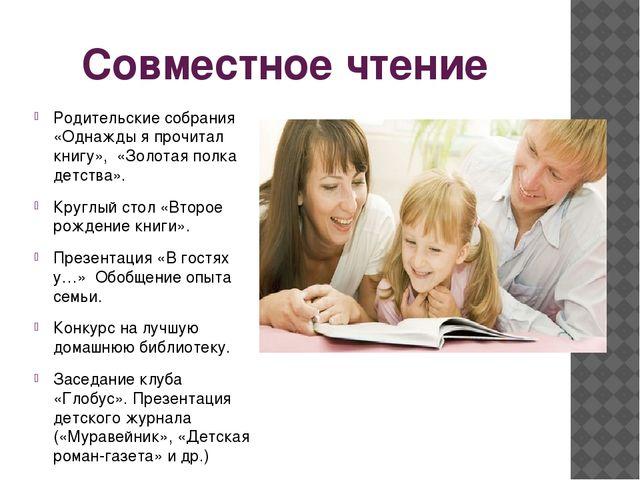 Родительские собрания «Однажды я прочитал книгу», «Золотая полка детства». Кр...