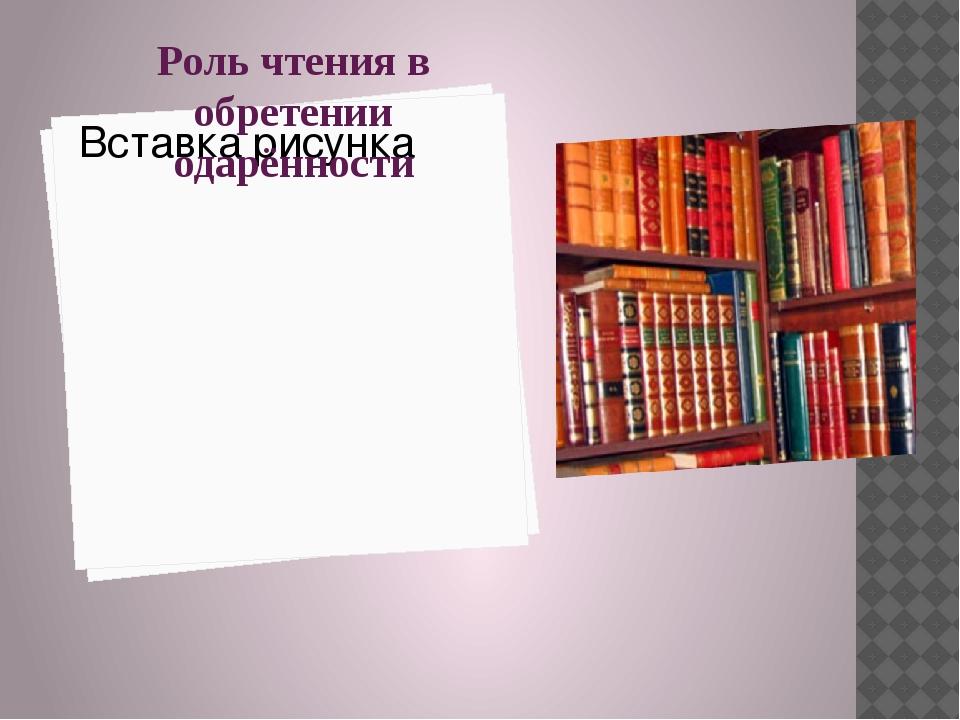 Роль чтения в обретении одарённости  Прушинская Любовь Михайловна Учитель ру...