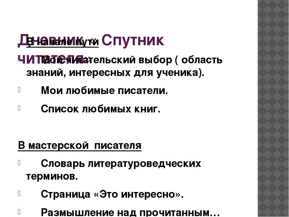 Дневник « Спутник читателя» В начале пути Мой читательский выбор ( область...