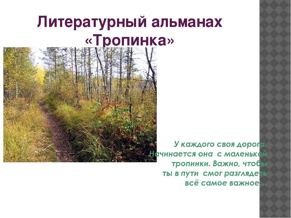 Литературный альманах «Тропинка»
