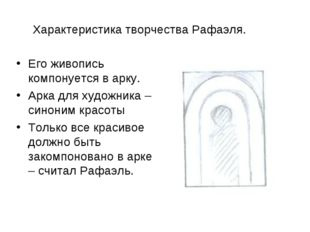 Характеристика творчества Рафаэля. Его живопись компонуется в арку. Арка для