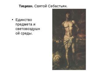 Тициан. Святой Себастьян. Единство предмета и световоздушной среды.