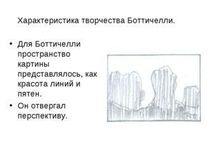 Характеристика творчества Боттичелли. Для Боттичелли пространство картины пре