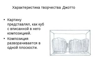 Характеристика творчества Джотто Картину представлял, как куб с вписанной в н