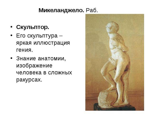 Микеланджело. Раб. Скульптор. Его скульптура – яркая иллюстрация гения. Знани...