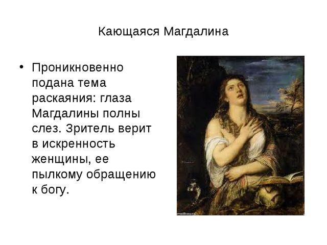 Кающаяся Магдалина Проникновенно подана тема раскаяния: глаза Магдалины полны...