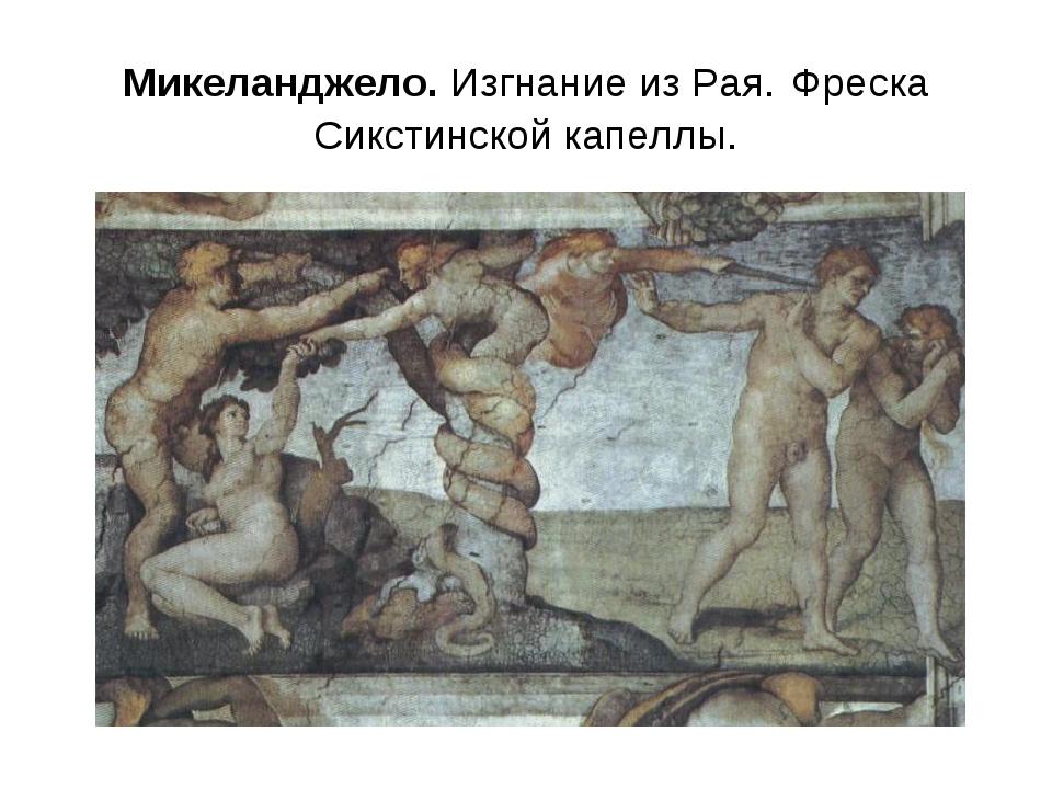 Микеланджело. Изгнание из Рая. Фреска Сикстинской капеллы.