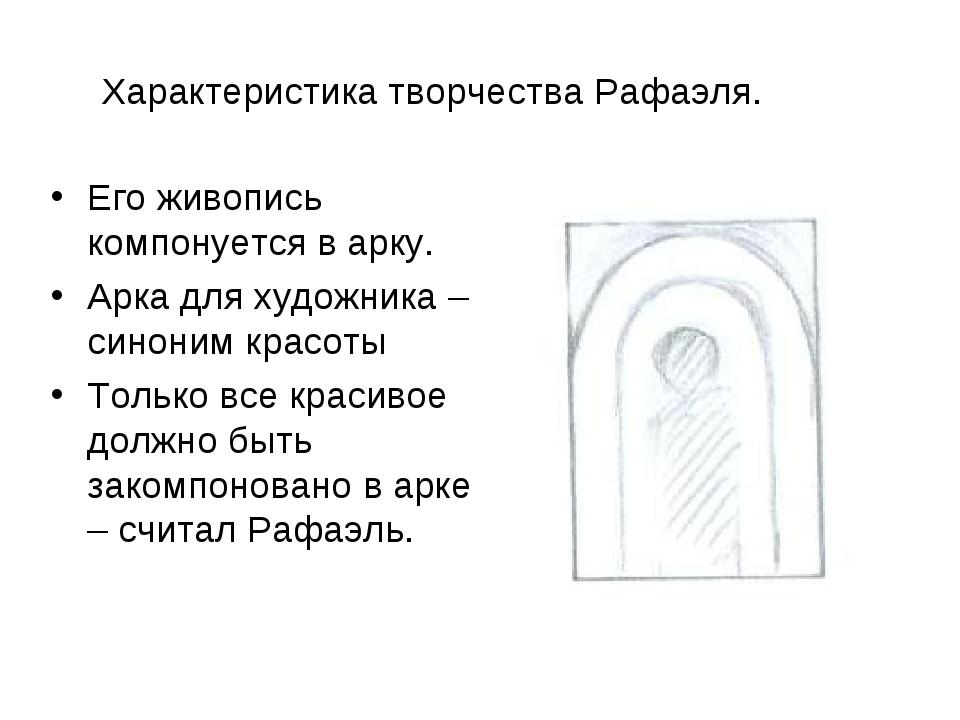 Характеристика творчества Рафаэля. Его живопись компонуется в арку. Арка для...