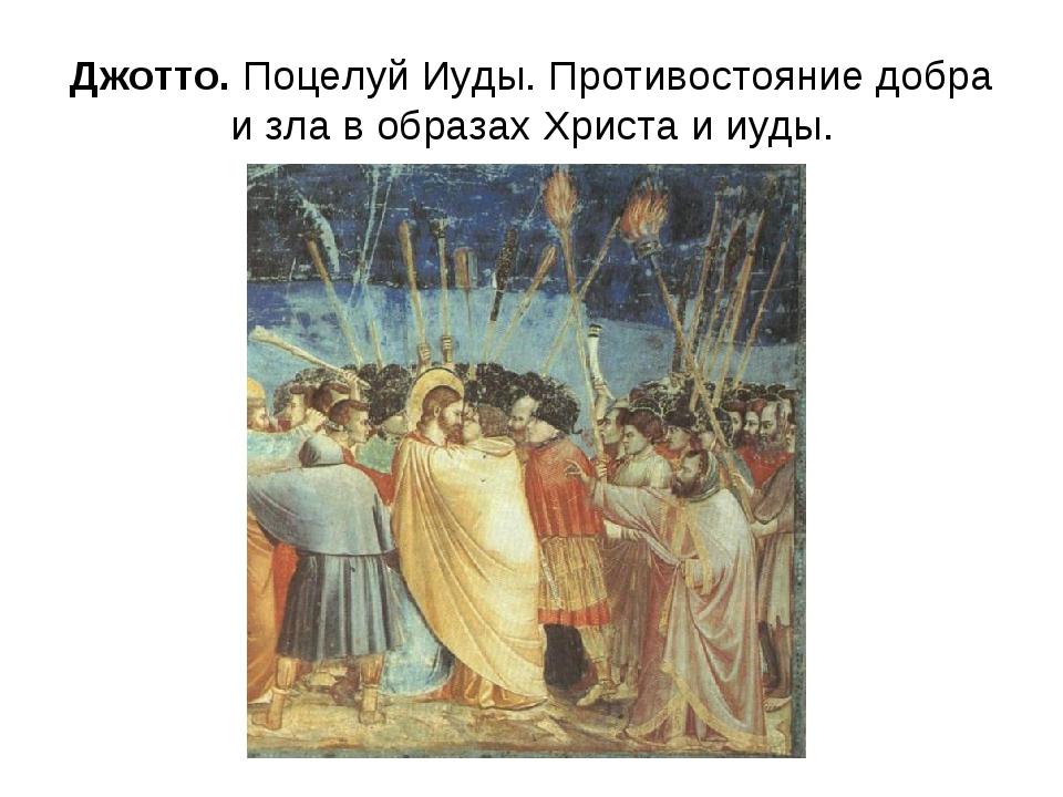 Джотто. Поцелуй Иуды. Противостояние добра и зла в образах Христа и иуды.