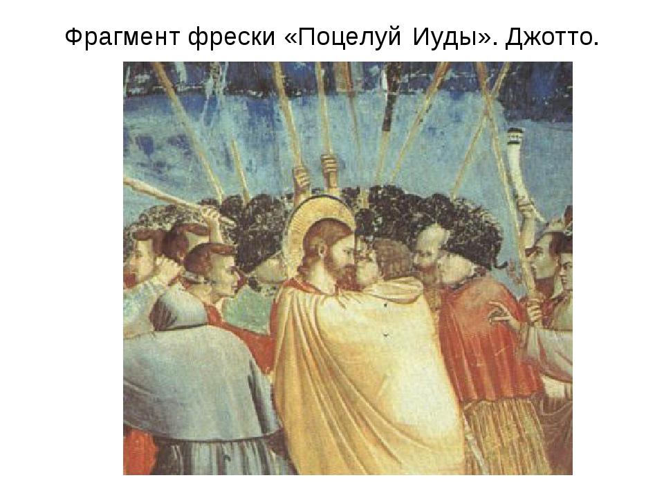 Фрагмент фрески «Поцелуй Иуды». Джотто.