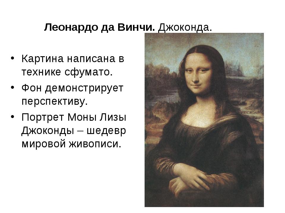 Леонардо да Винчи. Джоконда. Картина написана в технике сфумато. Фон демонстр...