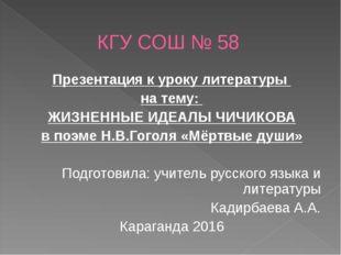 КГУ СОШ № 58 Презентация к уроку литературы на тему: ЖИЗНЕННЫЕ ИДЕАЛЫ ЧИЧИКОВ