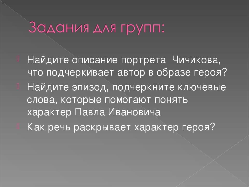Найдите описание портрета Чичикова, что подчеркивает автор в образе героя? На...