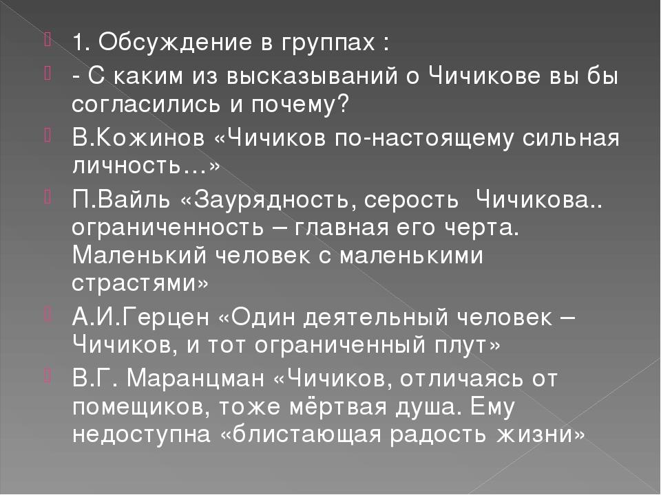 1. Обсуждение в группах : - С каким из высказываний о Чичикове вы бы согласил...