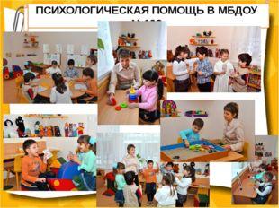 ПСИХОЛОГИЧЕСКАЯ ПОМОЩЬ В МБДОУ №102