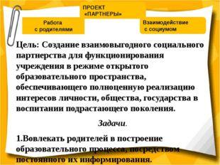 Цель: Создание взаимовыгодного социального партнерства для функционирования у